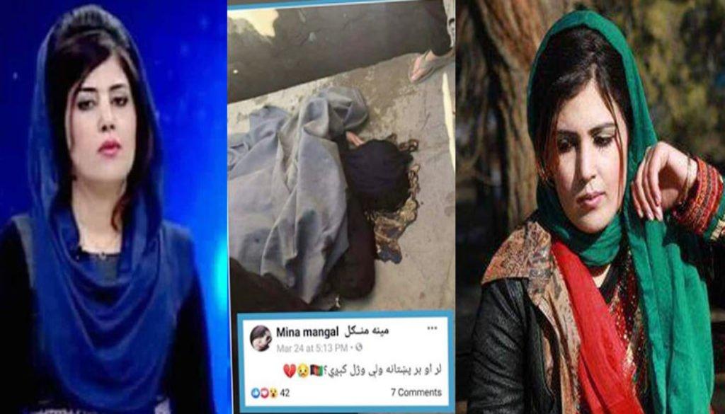 বন্দুকধারীর গুলিতে আফগান নারী সাংবাদিক নিহত