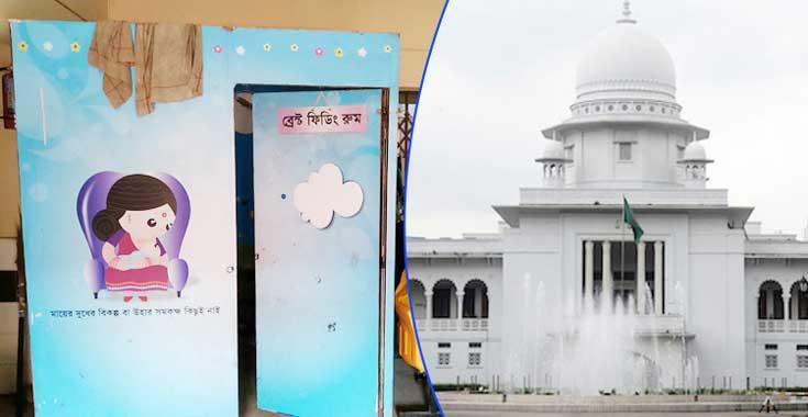 পাবলিক প্লেসে নিরাপদ মাতৃদুগ্ধ পানের ব্যবস্থা থাকতে হবে: হাইকোর্ট