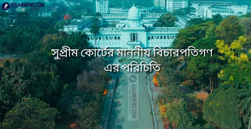 supreme court bd