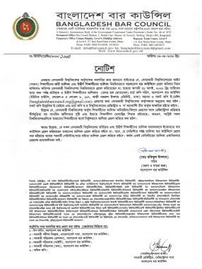 Bar Council Notice-16-08-2020