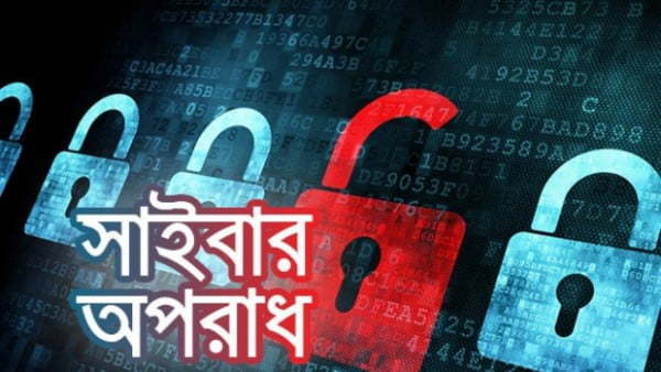 cyberlaw in Bangladesh