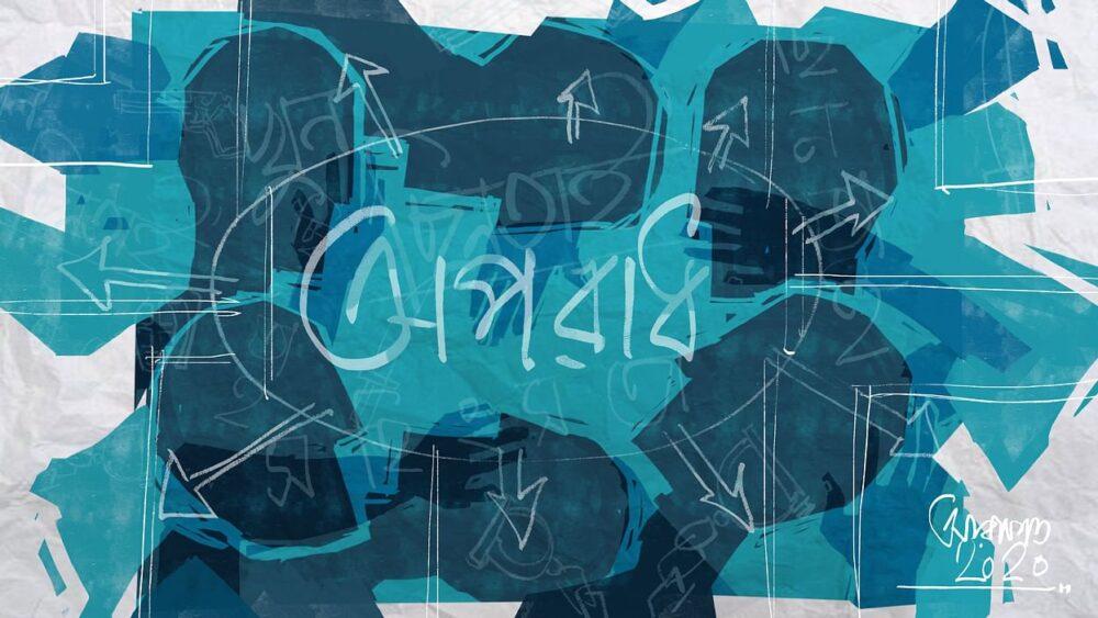 পাঁচ বছর ধরে কারাগারে তুষারকে  সঙ্গ দিয়ে আসছিলেন সুইটি