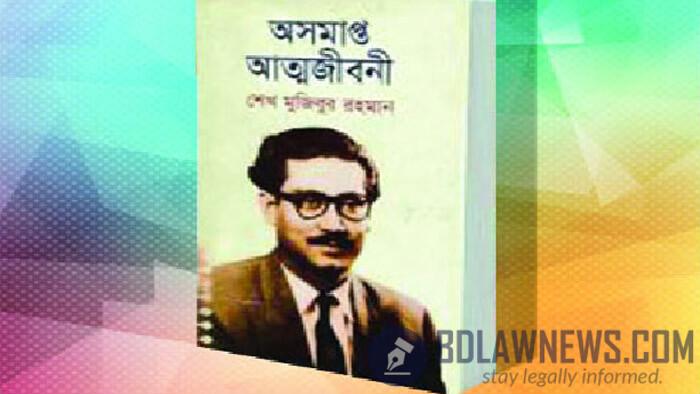 বঙ্গবন্ধুর 'অসমাপ্ত আত্মজীবনী' নকল : ৬ জন কারাগারে