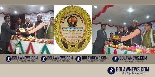 বিচারপতি সৈয়দ মাহবুব মোর্শেদ স্মৃতি পদক অনুষ্ঠান ২০২১ উদযাপন