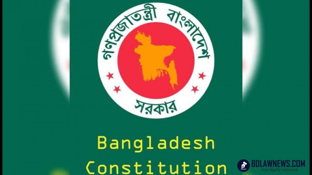 সংবিধান মুখস্ত করার শর্ট টেকনিক & Key points of the Constitution of Bangladesh